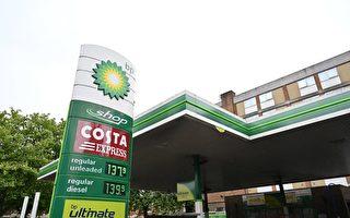 八個月漲18p  英國油價創八年新高