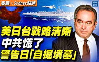 【秦鵬直播】美日台灣戰略清晰 中共還敢動武?