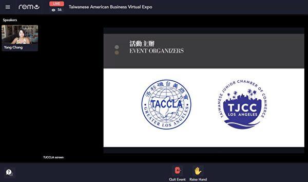 臺美首屆線上商業展 多位講者分享經驗
