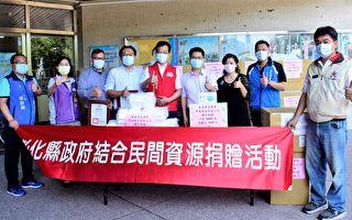 企業捐贈防疫物資 提升彰化防疫量能