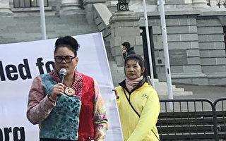 新西兰首都7‧20反迫害集会 国会议员支持