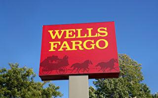 富国银行将终止一款信贷额度产品 引发不满