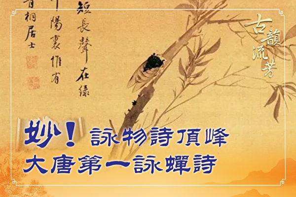 【古韵流芳】高风亮节虞世南 大唐第一咏蝉诗