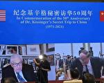 基辛格密訪50周年 王岐山捧場 專家批駁