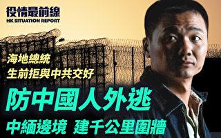 【役情最前线】防国人外逃 中缅边境建千里围墙