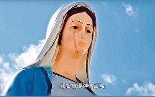 【小宇宙傳説】世界各地的聖像為何落淚?