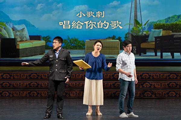 美东时间7月16日晚8点,神韵小歌剧——《唱给你的歌》,即将在官网首播。(神韵艺术团提供)