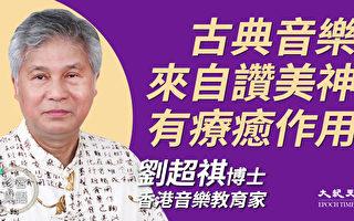 【珍言真语】刘超祺:纯正古典音乐来源于神