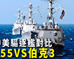 【探索時分】中美驅逐艦對比:055vs伯克3
