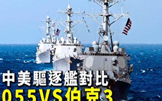 【探索时分】中美驱逐舰对比:055vs伯克3