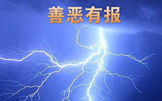 觅真:河北衡水市多名官员遭恶报的警示