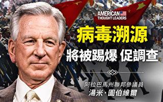 【思想领袖】图伯维尔:病毒溯源将被踢爆 应调查