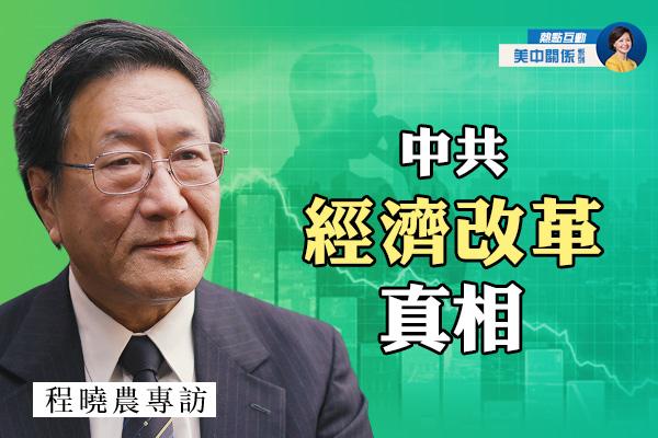 【首播】專訪程曉農:中國經濟改革真相