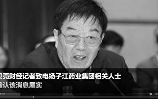 扬子江药业董事长突然病亡 身价470亿