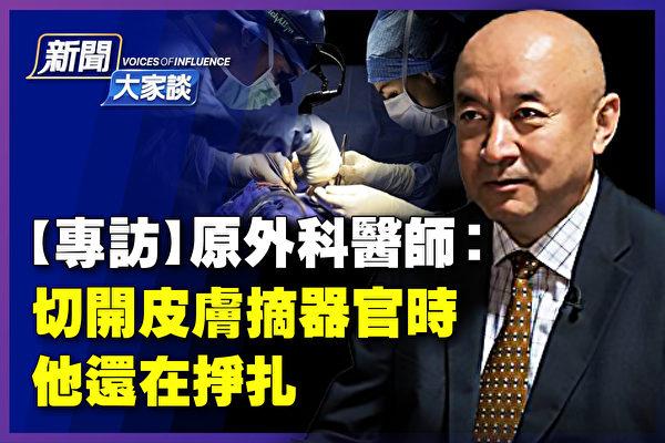 【新闻大家谈】医师:摘器官时他还在挣扎