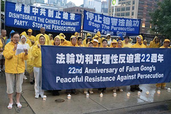 反迫害22周年 法輪功芝加哥中領館前夜悼