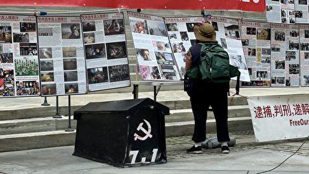 """11日,""""清算中共百年反人类罪""""图片展及集会现场,摆放""""给中共送终""""的中式黑棺,醒目立体。"""