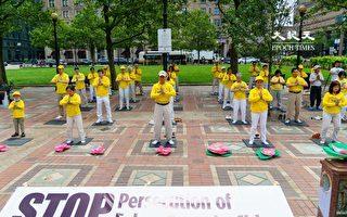 纪念反迫害22周年 法轮功学员波士顿集会