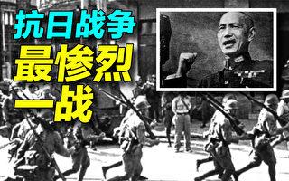 【探索時分】最慘烈一戰 你不知道的淞滬會戰(上)