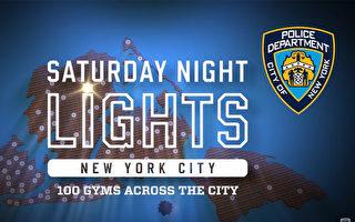 纽约市增免费运动点 提供青少年安全场所