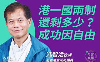 【珍言真語】馮智活:港法輪功應有表達自由
