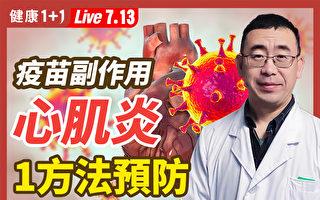 【重播】疫苗副作用心肌炎 1方法预防