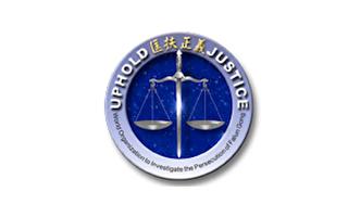 追查迫害法轮功国际组织公布第14批追查名单
