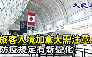 7月5日開始旅客入境加國 防疫規定新變化