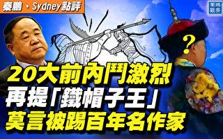 【秦鵬直播】20大前絞殺激烈 黨媒再提鐵帽子王