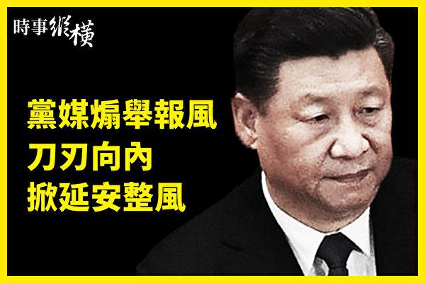 【时事纵横】党媒煽举报风 北京遭国际多重反击