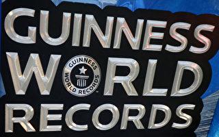 美国奇男子 创下200项吉尼斯世界纪录