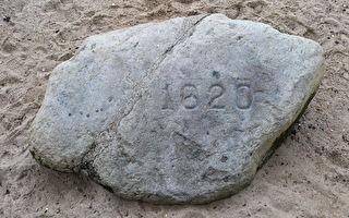 麻州普利茅斯考古 出土历史遗迹