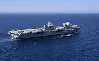 英航母与山东号同现身南海 英国防部发声明