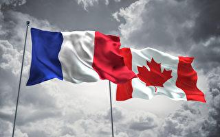 法国期盼加拿大重开边境