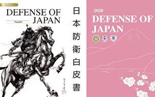 沈舟:日本防卫白皮书换武士图 不再低调