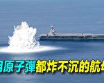 【探索時分】原子彈都炸不沉的美國航母