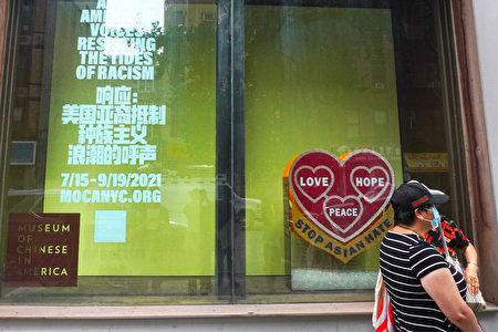 抗議民眾與美國華人博物館外的《響應》展覽櫥窗。