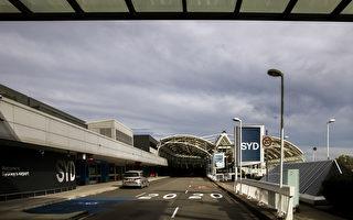 「不符投資者利益」 悉尼機場拒220億收購提議