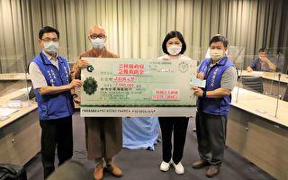 镇国寺基金会捐二百万 关怀云林特殊境遇家庭