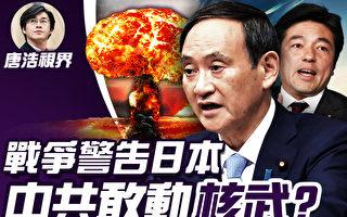 【唐浩視界】以核戰警告日本 中共真敢動核武?
