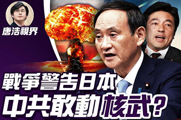 【唐浩视界】以核战警告日本 中共真敢动核武?