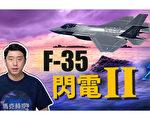 【馬克時空】F-35閃電II 全球最多的第五代戰機