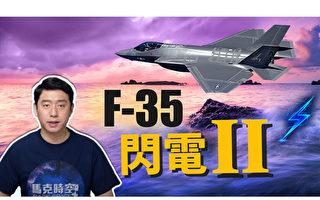 【马克时空】F-35闪电II 全球最多的第五代战机