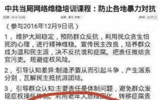 """""""中共网络维稳培训课程""""曝光 网民揪出五毛"""