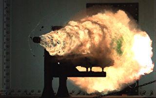美海军搁置电磁轨道炮项目 中共吹嘘该领域超美