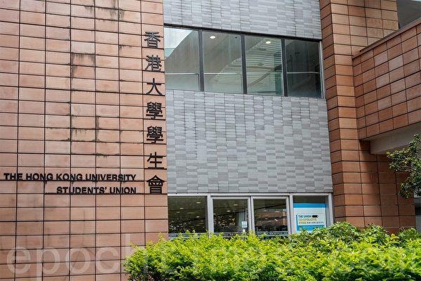 港大要求學生會遷出綜合大樓 昨起再無會址