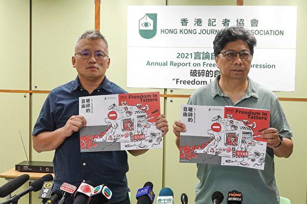 香港記協發表2021言論自由年報