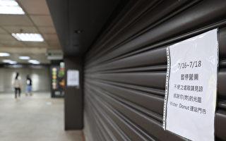 台北地下街K区群聚累计5例 封闭至18日