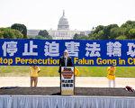美國首都7·20反迫害集會 各界聲援法輪功