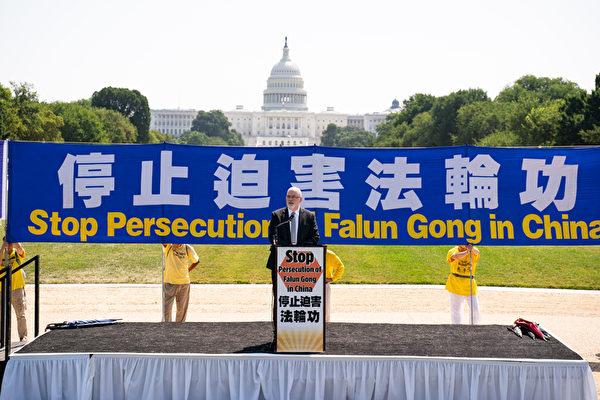 美国首都7·20反迫害集会 各界声援法轮功